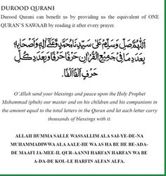 """""""Durood e Qurani"""". An specific salwat/ durood shareef. Recite it as much as possible and u will get amazing benefits. In sha Allah Islamic Phrases, Islamic Messages, Islamic Dua, Islamic Quotes, Islamic Images, Islam Hadith, Allah Islam, Islam Quran, Alhamdulillah"""