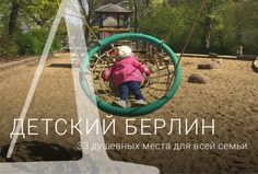 Детский Берлин: 33 душевных места для всей семьи