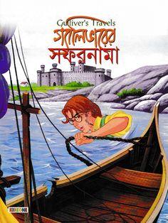 (109) Exclusive - গ্যালিভারের সফরনামা || Gulliver's Travels | Banglapdf.net Bangla Comics, Gulliver's Travels, Books, Movie Posters, Pdf, Libros, Book, Film Poster, Book Illustrations