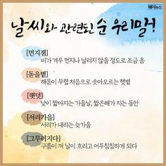 Twitter Tips, Korean Words, Learn Korean, Typography, Writing, Learning, Kids, Letterpress, Letterpress Printing