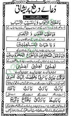 Dua for Difficulties Abby Duaa Islam, Allah Islam, Islam Quran, Quran Surah, Quran Quotes Inspirational, Islamic Love Quotes, Religious Quotes, Islamic Phrases, Islamic Messages