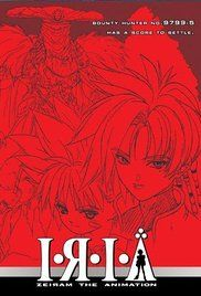Watch Iria Zeiram The Animation English Dubbed. A monster hunter goes after a beast that could be her brother.