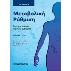 Μεταβολική Ρύθμιση : Μια προοπτική για τον άνθρωπο (3η έκδοση)