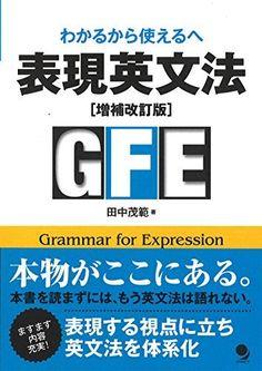 表現英文法 増補改訂版, http://www.amazon.co.jp/dp/4864540608/ref=cm_sw_r_pi_awdl_CGX9ub1MWX6JC