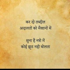 Waahhh kya baat hai yaar 2 Line Quotes, Shyari Quotes, Love Quotes Poetry, Hindi Quotes On Life, Epic Quotes, Photo Quotes, Inspirational Quotes, Dosti Quotes, Marathi Poems