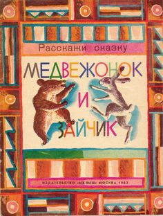 1982 Chukchi folk tale BEAR AND BUNNY МЕДВЕЖОНОК И ЗАЙЧИК in Russian in Books, Antiquarian & Collectible   eBay