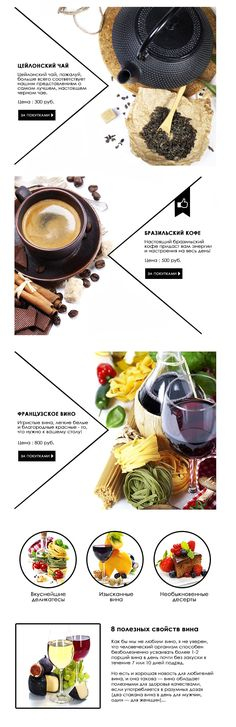 Tea Coffee & Wine Email Newsletter: - Email Marketing - Start your email marketing Now. Email Layout, Newsletter Layout, Email Newsletter Design, Email Newsletters, Newsletter Ideas, Design Food, Menu Design, Layout Design, Page Design