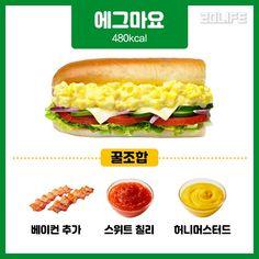 알고먹으면 더 맛있어! 써브웨이 꿀조합 : 네이버 포스트 Hot Dog Buns, Hot Dogs, Sandwiches, Bread, Food, Breads, Paninis, Bakeries, Meals