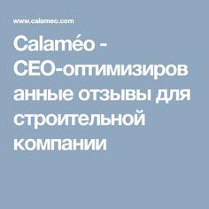 Calaméo - СЕО-оптимизированные отзывы для строительной компании Books, Libros, Book, Book Illustrations, Libri