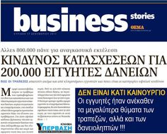 ΕΓΓΥΗΤΕΣ: ΤΑ ΜΕΓΑΛΥΤΕΡΑ ΘΥΜΑΤΑ ΤΩΝ ΤΡΑΠΕΖΩΝ, ΑΛΛΑ ΚΑΙ ΤΩΝ ΔΑΝΕΙΟΛΗΠΤΩΝ !!!  http://www.kinima-ypervasi.gr/2017/12/blog-post_230.html  #Υπερβαση #δανειοληπτες #εγγυητες #τραπεζες