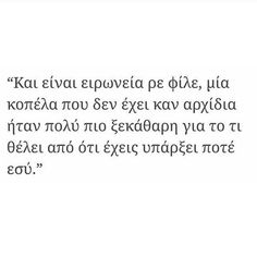 Perfection Quotes, Greek Quotes, True Stories, Philosophy, Lyrics, Poetry, Relationship, Thoughts, Words