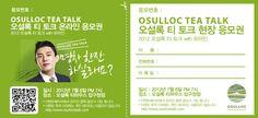 04 오설록 티토크 1차 사전홍보 인쇄광고 응모권