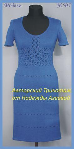 Платье вязаное на заказ ярославль