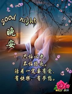 Good Night Blessings, Good Night Wishes, Good Night Image, My Secret Garden, Erotic Art, Asian Beauty, Blessed, Amazing, Face