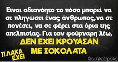 Stupid Funny Memes, Funny Quotes, Greek Quotes, Laugh Out Loud, Life Is Good, Jokes, Lol, Humor, Sayings