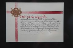 Greek calligraphy by Georgia Angelopoulos. Song of Solomon 8: 6-7. Red gold and gouache.