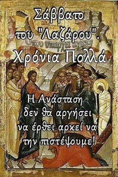 Saint Name Day, Beautiful Pink Roses, Jesus Christ, Spirituality, Faith, Orthodox Christianity, Facebook, Name Day