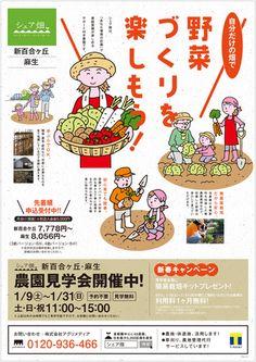 「★農業界注目のサービス!★日本最大の貸し農園 『シェア畑』の集客チラシデザイン(B4サイズ) 」へのMr. Marilyn さんの提案一覧