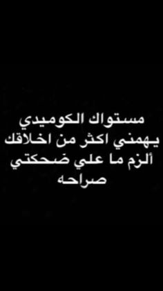 #H_G Book Qoutes, Bff Quotes, Wisdom Quotes, Words Quotes, Arabic Funny, Funny Arabic Quotes, Funny Qoutes, Funny Texts, Girly Images