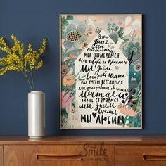 Замечательный  принт детской художницы Юлии Григорьевой напоминает взрослым о детстве, а детям дает повод пофантазировать.   Это постер с важными словами о счастливом доме. Какой он, этот дом? Конечно же, наполненный любовью, доверием и пониманием. Здесь звучит смех и слышен топот детских ножек. Здесь можно быть самим собой, мечтать и жить прямо здесь и сейчас!