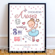 Постер метрика с балериной для девочки Nursery Room, Letterpress, Wedding Designs, Creative Design, Birth, Banner, Wall Art, Children, Frame