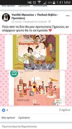 81e656718b76 Find this Pin and more on Εικονογραφημένα βιβλία by Kiki Peristeraki.