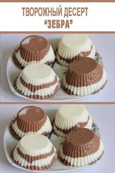 ТВОРОЖНЫЙ ДИЕТИЧЕСКИЙ ДЕСЕРТ «ЗЕБРА» Mini Cupcakes, Deserts, Food And Drink, Cooking Recipes, Favorite Recipes, Baking, Cottage, Diet, Roast