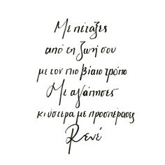 Greek Quotes, Couple Quotes, Poems, Calligraphy, Thoughts, Love, Math Equations, Greek Sayings, Amor