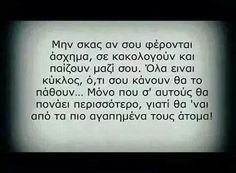 Greek Quotes, Great Words, Qoutes, Psychology, Lyrics, Cards Against Humanity, Thoughts, Love, Feelings