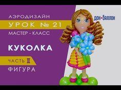 Искусство Аэродизайна. Урок №21. Кукла из воздушных шаров. Часть 2. Фигура - YouTube