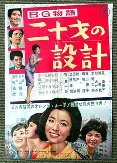 Black Pin Up, Japanese Film, Movie Posters, Movies, Contents, Films, Film Poster, Cinema, Movie