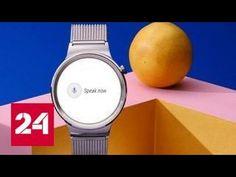 Вести.net: перспективы рынка умных часов - YouTube