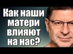 Михаил Лабковский: О влиянии матерей на нас.. - YouTube