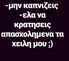 Soul Quotes, Life Quotes, Dark Thoughts, I Love You, My Love, Greek Quotes, Words, Graffiti, Lovers