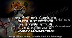 Latest Happy Janmashtami 2020 Status in Hindi For Whatsapp Janmashtami Status, Janmashtami Wishes, Happy Janmashtami, Shree Krishna, Lord Krishna, Happy Krishnashtami, Janmashtami Pictures, Janmashtami Wallpapers