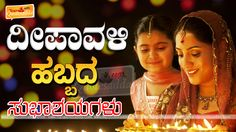 Deepavali kannada Quotes and Messages online, Top kannada Diwali Wishes and Quotations online,happy diwali kannada quotes wishes,wish you happy diwali kannada quotes,happy diwali sms quotes in kannada language,happy diwali kannada quotes in kannada font,latest diwali kannada messages for facebook,happy diwali kannada greetings and wishes hd wallpapers,happy diwali kannada hq images and picture quotes,happy diwali kannada e cards for facebook,deepavali kannada greetings,wishes,e cards, quotes... Happy Diwali Pictures, Diwali Photos, Diwali Images, Diwali Wishes Quotes, Happy Diwali Quotes, Happy Quotes, Happy Diwali Hd Wallpaper, Kannada Language, E Greetings
