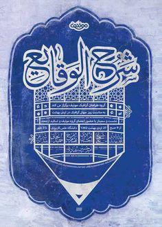 همایش یک روزه شرح الوقایع به بهانه روز جهانی گرافیک iran graphic poster type persian