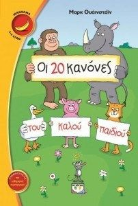 New Fiction Books, Greek Language, 1st Day, Emotional Intelligence, Childrens Books, Back To School, Fairy Tales, Kindergarten, Activities