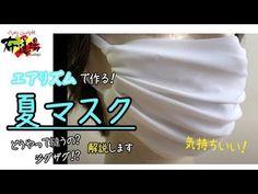 暑さ対策のクールドライストレッチ布マスク ミシン縫い mask stretch cloth a sewing 冷感 涼しい - YouTube