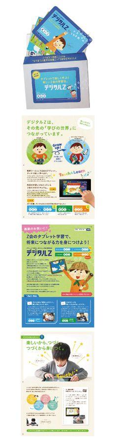 2012 デジタルZ パンフレット