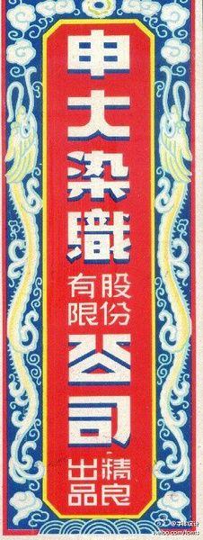 染织行业  #chinese # design