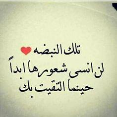 Love Smile Quotes, Arabic Love Quotes, Romantic Love Quotes, Arabic Words, Love Quotes For Him, Photo Quotes, Picture Quotes, Words Quotes, Life Quotes