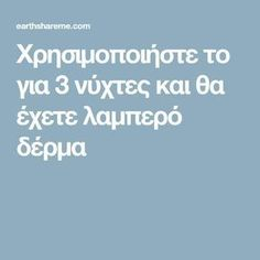 Χρησιμοποιήστε το για 3 νύχτες και θα έχετε λαμπερό δέρμα My Beauty, Beauty Hacks, Hair Beauty, Health And Wellness, Health Fitness, Face Tips, Body Tips, Body Hacks, Facial Cream