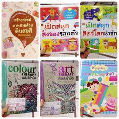 หนงสอนาสนใจจากอกษราพพฒนและนานมบคสครบ #book #kids #colour  #writing