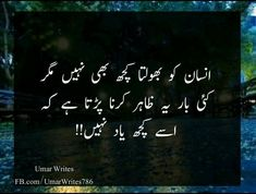 ❤Kabi b koi kuch nh bhulta ❤ Urdu Quotes, Poetry Quotes, Wisdom Quotes, Good Life Quotes, Best Quotes, Love Poetry Urdu, Psychology Facts, Deep Words, English Quotes