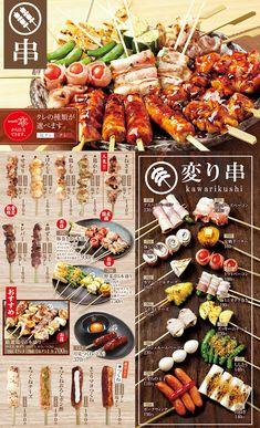 串メニュー Food Graphic Design, Food Menu Design, Food Poster Design, Japanese Menu, Japanese Street Food, Food Business Ideas, Menu Layout, Sushi Recipes, Menu Restaurant