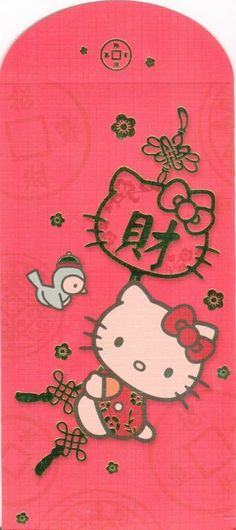 Hello Kitty Chinese New Year red envelope. Note the Hello Kitty lantern outline.