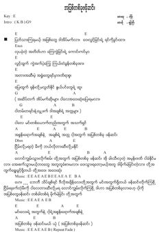 A Pyit Ta Ku Phan Sinn Chinn | Collection of Myanmar Songs Lyrics