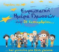 26 Σεπτεμβρίου: Γιορτάστε την Ευρωπαϊκή Ημέρα Γλωσσών μαζί μας δοκιμάζοντας … μια ξένη γλώσσα! http://ec.europa.eu/greece/news/
