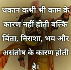 Chankya Quotes Hindi, Gita Quotes, Affirmation Quotes, New Quotes, Quotations, Motivational Quotes, Inspirational Quotes, Happy Good Morning Quotes, Positive Quotes For Life Motivation